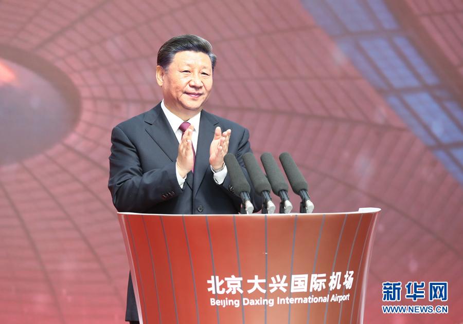 """习近平宣布:""""北京大兴国际机场正式投运!"""" """